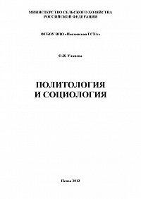 Ольга Уланова -Политология и социология