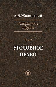 Альфред Жалинский -Избранные труды. Том 2. Уголовное право