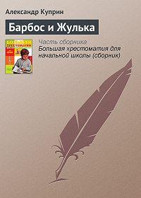 Александр Куприн -Барбос и Жулька