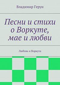 Владимир Герун -Песни истихи оВоркуте, мае илюбви. Любовь иВоркута