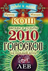 Михаил Кош -Звезды и судьбы. Гороскоп на каждый день. 2010 год. Лев