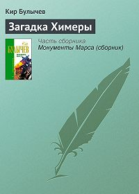 Кир Булычев -Загадка Химеры