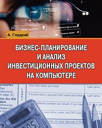 Алексей Гладкий -Бизнес-планирование и анализ инвестиционных проектов на компьютере