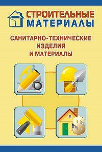 Илья Мельников -Санитарно-технические изделия и материалы