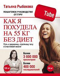 Татьяна Рыбакова -Как я похудела на 55 кг без диет