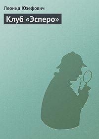 Леонид Юзефович -Клуб «Эсперо»