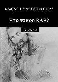 Dyadya J.I. MyHooD Recordzz -Что такое RAP? Gangsta rap