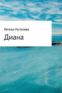 Светлана Геннадьевна Растегаева -Диана