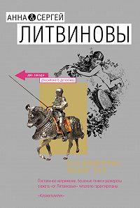 Анна и Сергей Литвиновы - Все мужчины любят это (сборник)