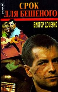 Виктор Доценко - Срок для Бешеного