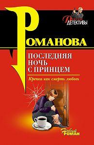 Галина Романова -Последняя ночь с принцем