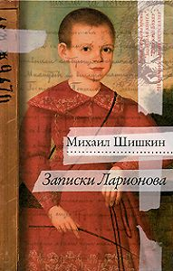 Михаил Шишкин -Записки Ларионова