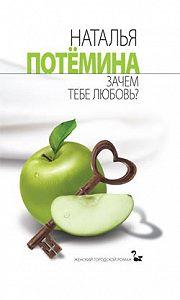 Наталья Потёмина -Зачем тебе любовь?