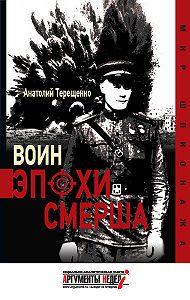 Анатолий Терещенко -Воин эпохи Смерша
