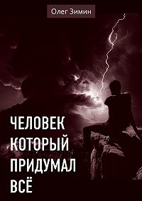 Олег Зимин -Человек, который придумал всё