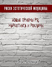 Роман Масленников -Риски эстетической медицины: Новые приемы PR, маркетинга и рекламы