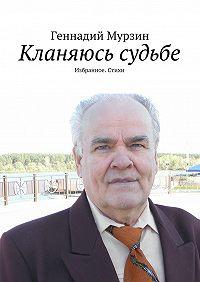 Геннадий Мурзин - Кланяюсь судьбе
