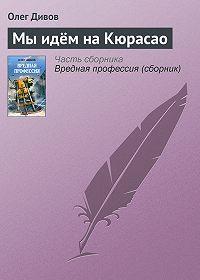 Олег Дивов -Мы идём на Кюрасао