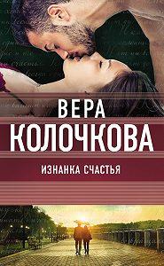 Вера Колочкова -Изнанка счастья