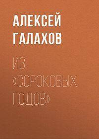 Алексей Галахов -Из «Сороковых годов»