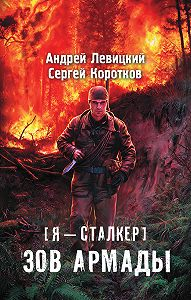 Андрей Левицкий -Зов Армады