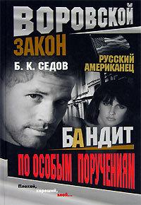 Б. К. Седов -Бандит по особым поручениям