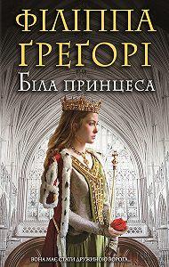 Філіппа Ґреґорі -Біла принцеса