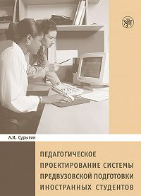 А. Сурыгин -Педагогическое пректирование системы предвузовской подготовки иностранных студентов
