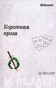 Михаил Веллер -Короткая проза (сборник)