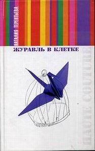 Наталия Терентьева -Журавль в клетке