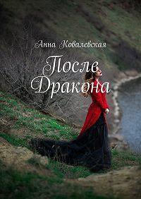 Анна Ковалевская -После Дракона