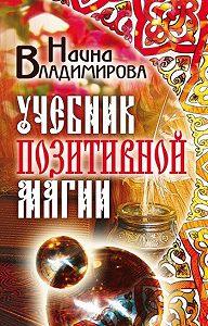 Наина Владимирова - Учебник позитивной магии