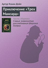 Артур Конан Дойл -Приключение «Трех Мансард»