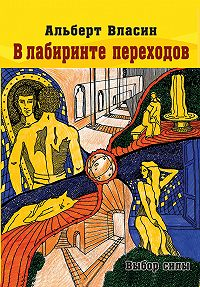 Альберт Власин -В лабиринте переходов