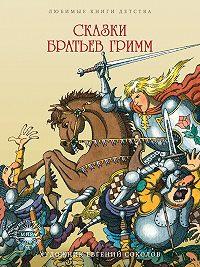 Якоб и Вильгельм Гримм -Сказки братьев Гримм