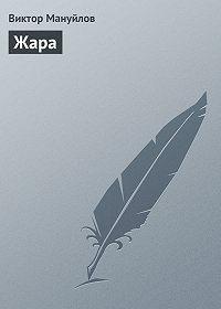 Виктор Мануйлов -Жара