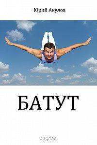 Юрий Акулов -Батут