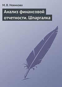 М. В. Новикова -Анализ финансовой отчетности. Шпаргалка
