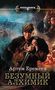 Артем Еремеев -Безумный алхимик