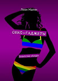 Леон Малин -Секс-гаджеты. Агентство «Амур»