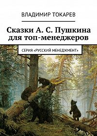 Владимир Токарев -СказкиА.С.Пушкина для топ-менеджеров