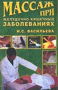 Ирина Васильева -Массаж при желудочно-кишечных заболеваниях