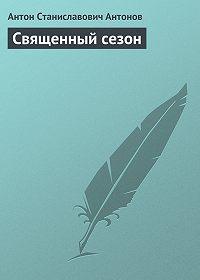 Антон Антонов -Священный сезон