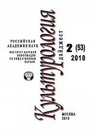 Ирина Галинская -Культурология: Дайджест №2 / 2010