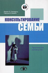 Бернис Грюнвальд, Гарольд Макаби - Консультирование семьи