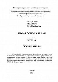 Павел Рыков -Профессиональная этика журналиста