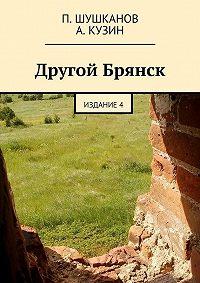 А. Кузин -Другой Брянск. Издание4