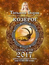 Татьяна Борщ -Козерог. Гороскоп на 2017 год