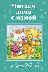 Коллектив Авторов -Читаем дома с мамой. Для детей 2-3 лет