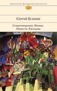Сергей Есенин -Железный Миргород (очерки об Америке)